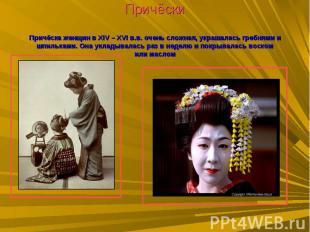 ПричёскиПричёска женщин в XIV – XVI в.в. очень сложная, украшалась гребнями и шп