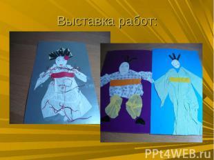 Выставка работ: