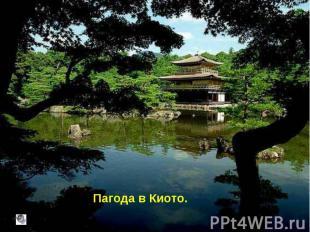 Пагода в Киото.