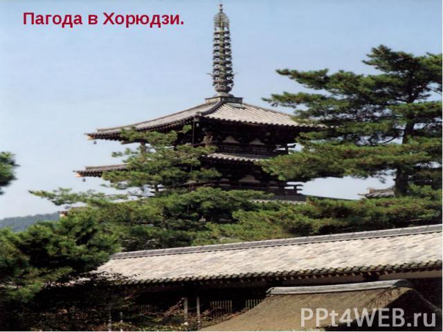 Пагода в Хорюдзи.