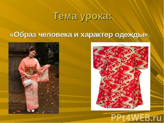 Тема урока: «Образ человека и характер одежды».