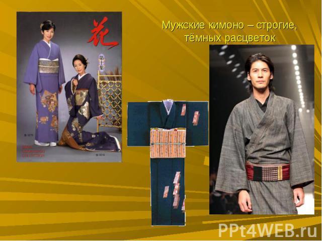 Мужские кимоно – строгие, тёмных расцветок