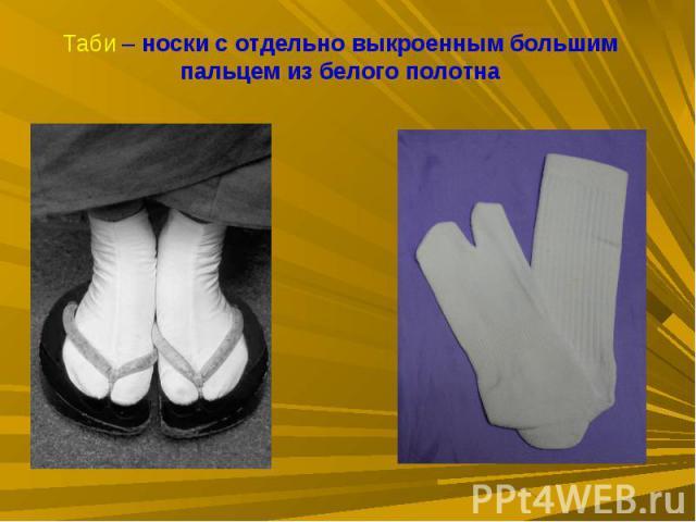 Таби – носки с отдельно выкроенным большим пальцем из белого полотна