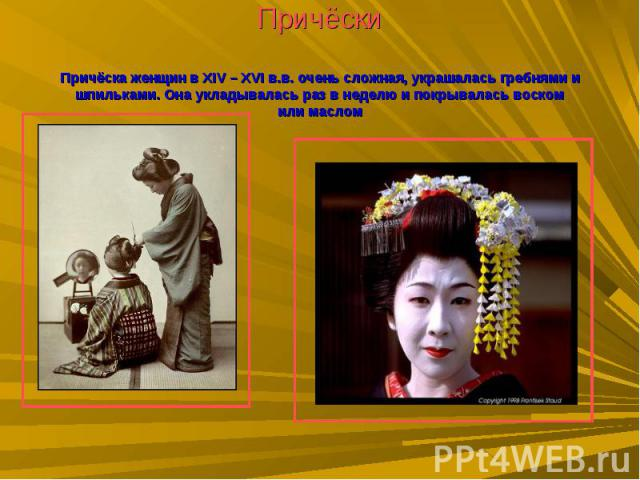 ПричёскиПричёска женщин в XIV – XVI в.в. очень сложная, украшалась гребнями и шпильками. Она укладывалась раз в неделю и покрывалась воскомили маслом