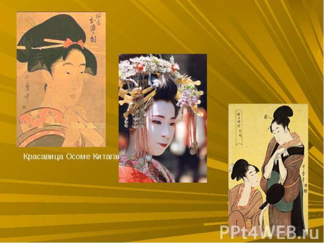 Красавица Осоме Китагава