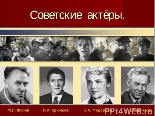 Советские актёры. М.И. ЖаровН.А. КрючковЗ.А. ФёдороваН.К. Черкасов