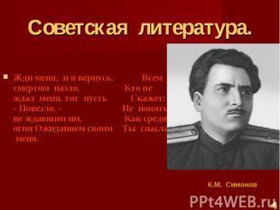 Советская литература. Жди меня, и я вернусь. Всем смертям назло, Кто не ждал мен