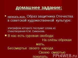 домашнее задание: написать эссе, Образ защитника Отечества в советской художеств