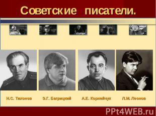 Советские писатели. Н.С. ТихоновЭ.Г. БагрицкийА.Е. КорнейчукЛ.М. Леонов