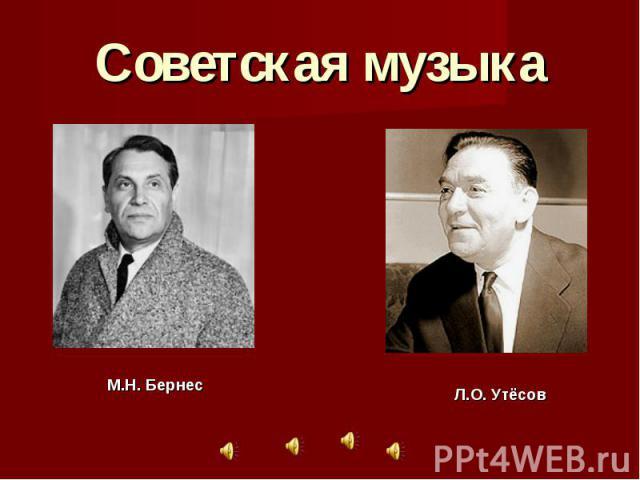 Советская музыка М.Н. БернесЛ.О. Утёсов