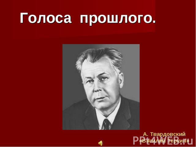 Голоса прошлого. А. Твардовский«Василий Тёркин»