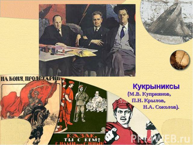 Кукрыниксы (М.В. Куприянов, П.Н. Крылов, Н.А. Соколов).