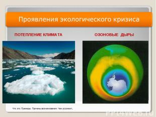 Презентация У роковой черты Глобальный экологический кризис и  слайда 5 Проявления экологического кризиса ПОТЕПЛЕНИЕ КЛИМАТА ОЗОНОВЫЕ ДЫРЫЧто это Приме