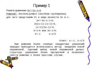 Пример 1 Решите уравнение 3х²+2х-1=0Решение: Воспользуемся способом группировки,