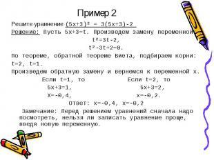Пример 2 Решите уравнение (5х+3)² = 3(5х+3)-2 Решение: Пусть 5х+3=t. Произведем