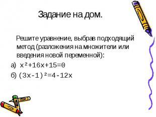 Задание на дом. Решите уравнение, выбрав подходящий метод (разложения на множите