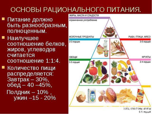 При лечебном питании имеет роль