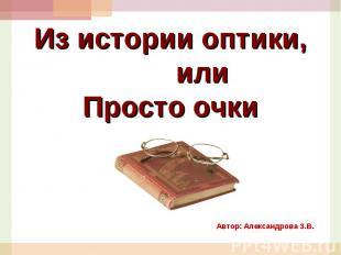 Из истории оптики, или Просто очки Автор: Александрова З.В.