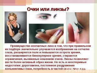Очки или линзы? Преимущество контактных линз в том, что при правильном их подбор