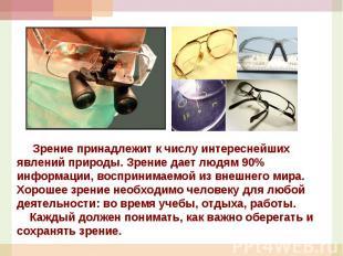 Зрение принадлежит к числу интереснейших явлений природы. Зрение дает людям 90%