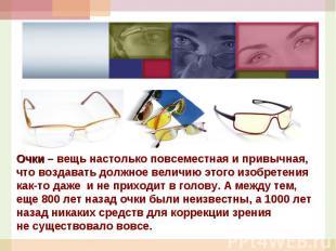 Очки– вещь настолько повсеместная ипривычная, что воздавать должное величию эт