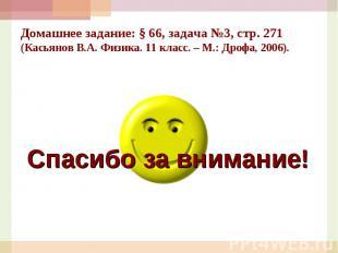 Домашнее задание: § 66, задача №3, стр. 271 (Касьянов В.А. Физика. 11 класс. – М