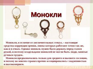 Монокли Монокли, вотличие отувеличительных стекол,– настоящие средства коррек