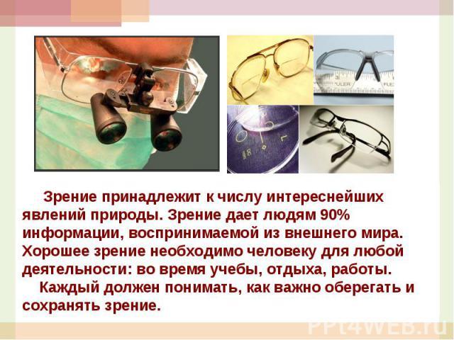 Зрение принадлежит к числу интереснейших явлений природы. Зрение дает людям 90% информации, воспринимаемой из внешнего мира. Хорошее зрение необходимо человеку для любой деятельности: во время учебы, отдыха, работы. Каждый должен понимать, как важно…