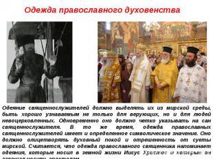Одежда православного духовенства Одеяние священнослужителей должно выделять их и