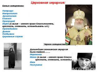 Церковная иерархия:Белые священники:ПатриархМитрополитАрхиепископЕпископПротоире