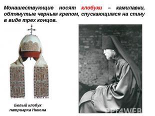 Монашествующие носят клобуки – камилавки, обтянутые черным крепом, спускающимся