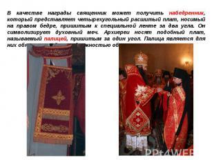 В качестве награды священник может получить набедренник, который представляет че