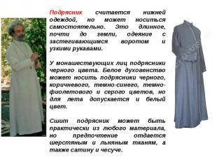 Подрясник считается нижней одеждой, но может носиться самостоятельно. Это длинно