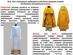 Всё, что специально надевается для богослужения, может обобщенно называться риза