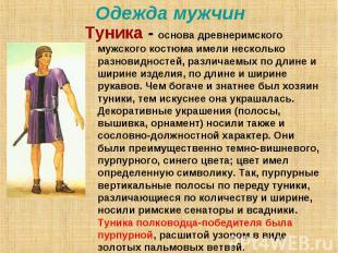 Одежда мужчин Туника - основа древнеримского мужского костюма имели несколько ра