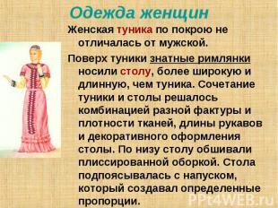 Одежда женщин Женская туника по покрою не отличалась от мужской.Поверх туники зн