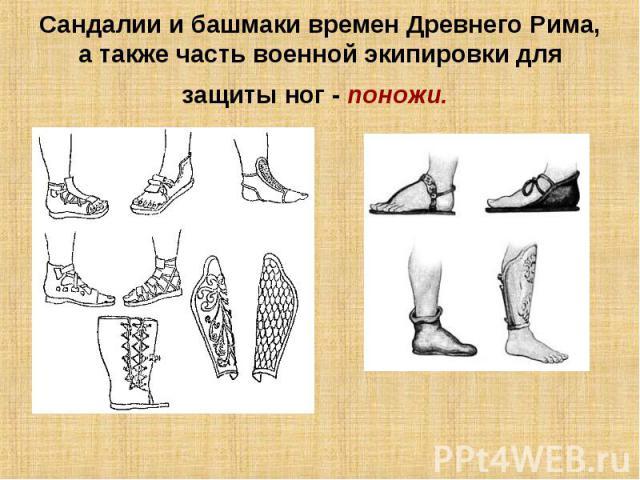 Сандалии и башмаки времен Древнего Рима, а также часть военной экипировки для защиты ног - поножи.