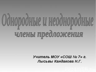 Однородные и неоднородные члены предложения Учитель МОУ «СОШ № 7» г. Лысьвы Канд