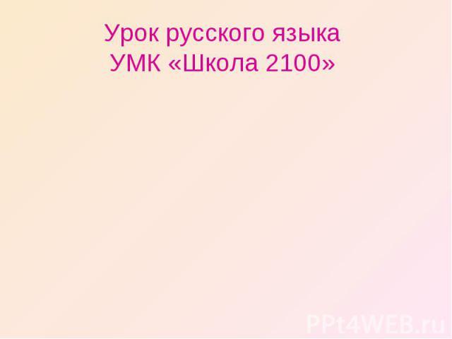 Урок русского языка УМК «Школа 2100»
