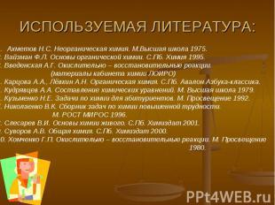 ИСПОЛЬЗУЕМАЯ ЛИТЕРАТУРА: Ахметов Н.С. Неорганическая химия. М.Высшая школа 1975.