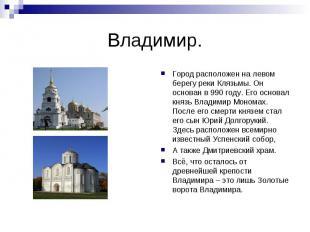Владимир.Город расположен на левом берегу реки Клязьмы. Он основан в 990 году. Е