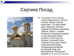 Сергиев Посад.Он назван в честь святого Сергия Радонежского. Им был основан Трои