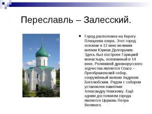Переславль – Залесский.Город расположен на берегу Плещеева озера. Этот город осн