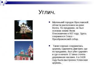 Углич.Маленький городок Ярославской области расположен на реке Волга. По предани