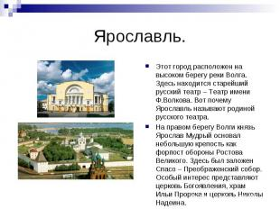 Ярославль.Этот город расположен на высоком берегу реки Волга. Здесь находится ст