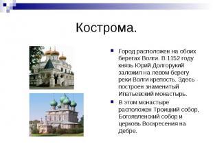 Кострома.Город расположен на обоих берегах Волги. В 1152 году князь Юрий Долгору
