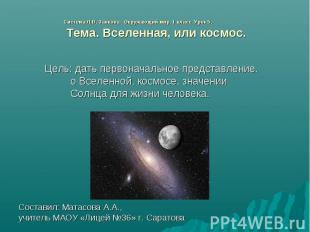 Система Л.В. Занкова Окружающий мир. 1 класс. Урок 5. Тема. Вселенная, или космо