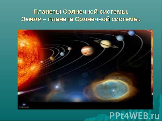 Планеты Солнечной системы.Земля – планета Солнечной системы.
