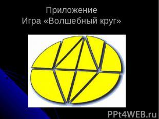 ПриложениеИгра «Волшебный круг»