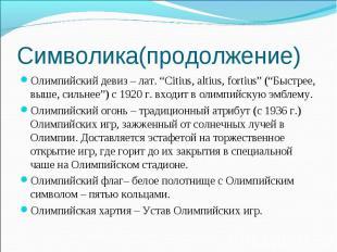 "Символика(продолжение) Олимпийский девиз – лат. ""Citius, altius, fortius"" (""Быст"